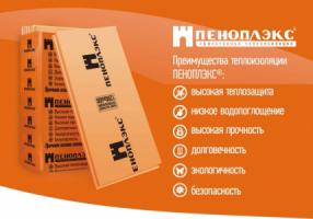 PENOPLEX КОМФОРТ® 50 мм